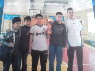 Внутри школьное соревнование по волейболу