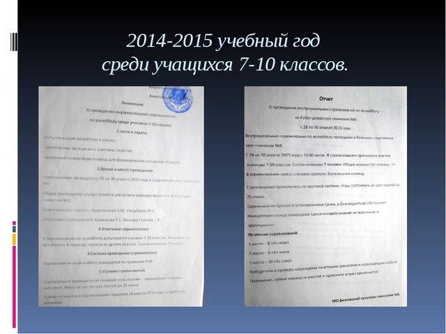 2014-2015 учебный год среди учащихся 7-10 классов.