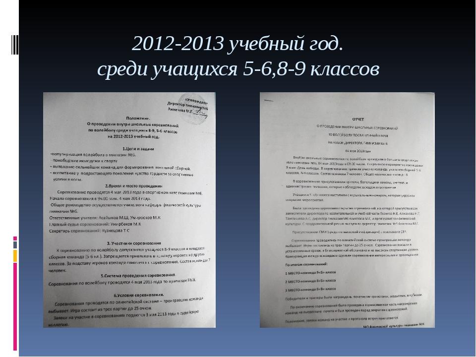 2012-2013 учебный год. среди учащихся 5-6,8-9 классов