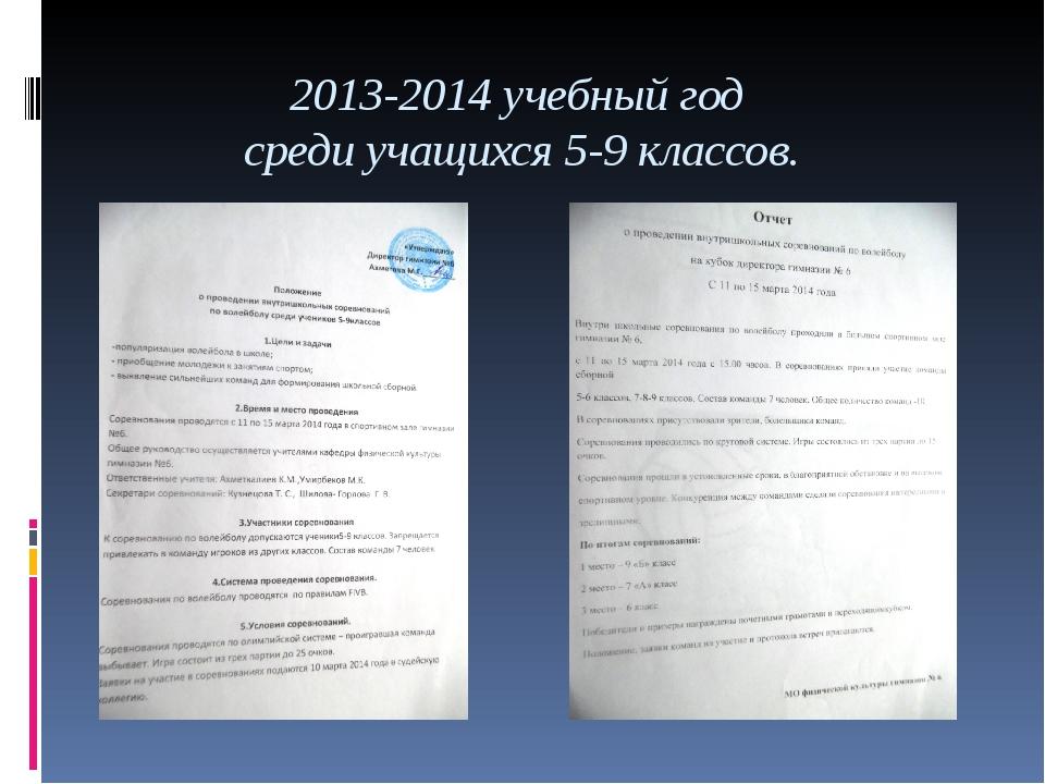 2013-2014 учебный год среди учащихся 5-9 классов.