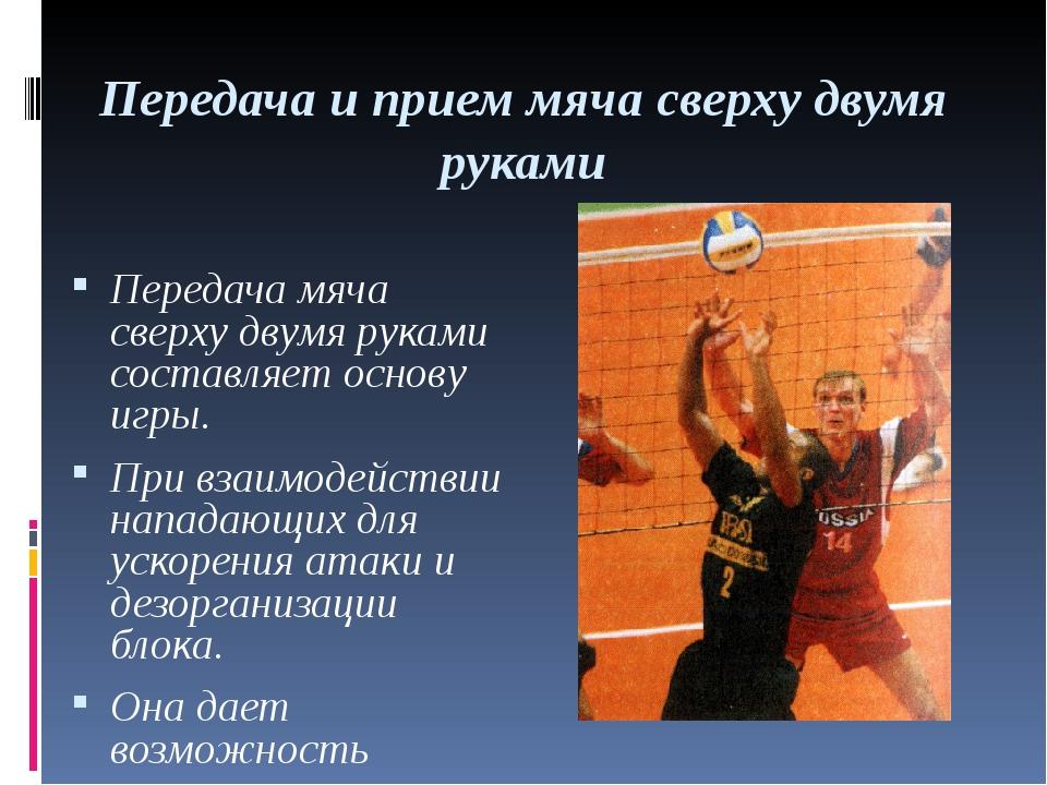 Передача и прием мяча сверху двумя руками Передача мяча сверху двумя руками с...
