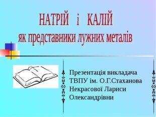Презентація викладача ТВПУ ім. О.Г.Стаханова Некрасової Лариси Олександрівни