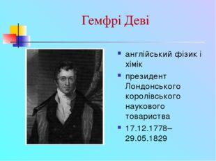 англійський фізик і хімік президент Лондонського королівського наукового това