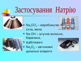 Na2CO3 – виробництво Al, скла, мила Na OH – штучне волокно, барвники, відбілю