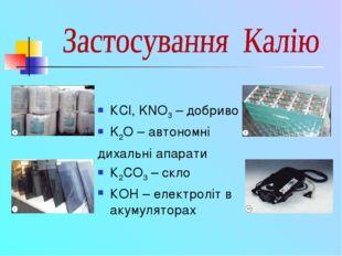 КCl, KNO3 – добриво K2O – автономні дихальні апарати К2CO3 – скло КOH – елект