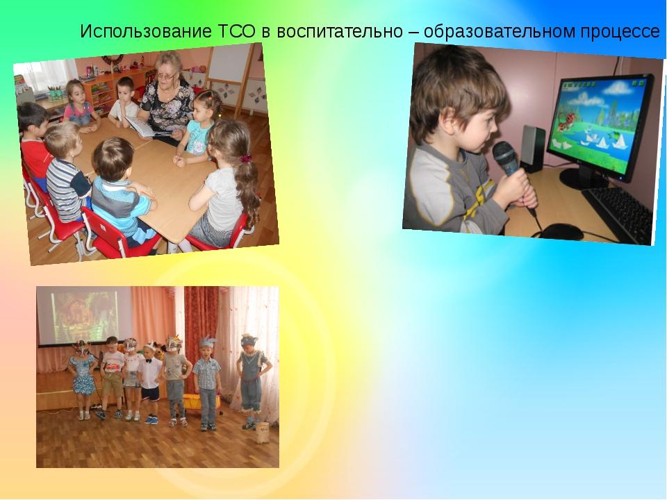 Использование ТСО в воспитательно – образовательном процессе