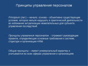 Принципы управления персоналом Principium (лат.) – начало, основа – объективн
