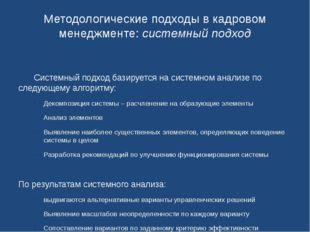 Методологические подходы в кадровом менеджменте: системный подход  Системны