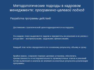 Методологические подходы в кадровом менеджменте: программно-целевой подход Р