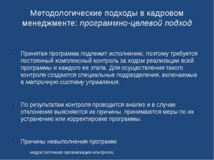Методологические подходы в кадровом менеджменте: программно-целевой подход Пр