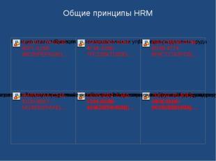 Общие принципы HRM