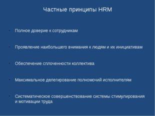 Частные принципы HRM Полное доверие к сотрудникам Проявление наибольшего вним