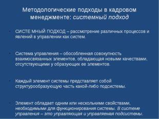 Методологические подходы в кадровом менеджменте: системный подход СИСТЕ МНЫЙ