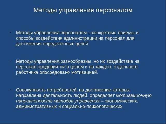 Методы управления персоналом Методы управления персоналом – конкретные приемы...