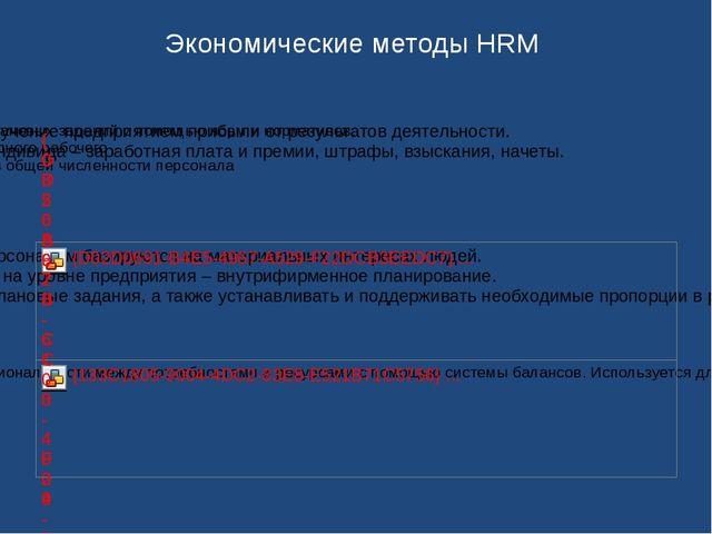 Экономические методы HRM
