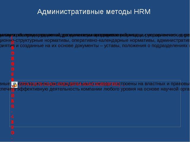 Административные методы HRM