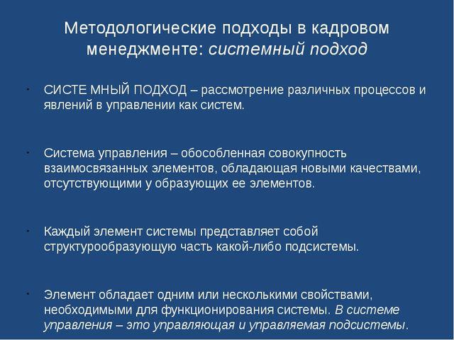 Методологические подходы в кадровом менеджменте: системный подход СИСТЕ МНЫЙ...