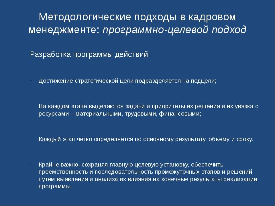 Методологические подходы в кадровом менеджменте: программно-целевой подход Р...