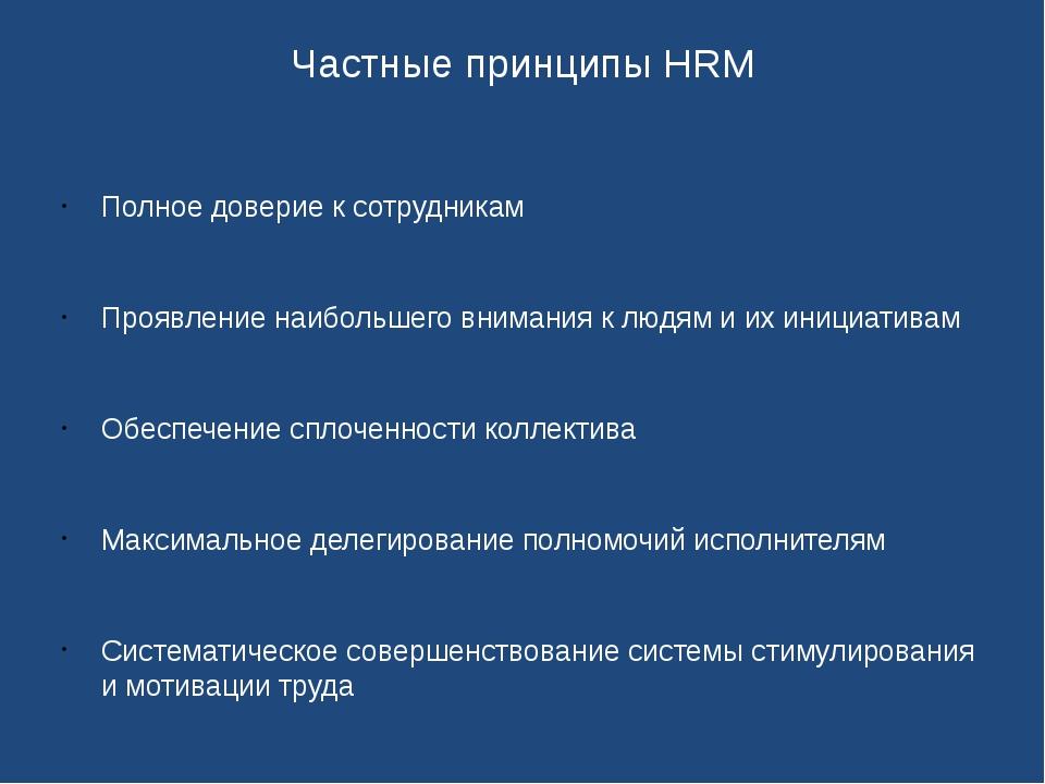 Частные принципы HRM Полное доверие к сотрудникам Проявление наибольшего вним...