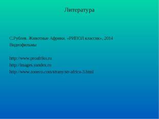 Литература С.Рублев. Животные Африки. «РИПОЛ классик», 2014 Видеофильмы http: