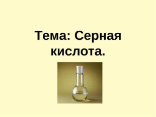 Тема: Серная кислота.