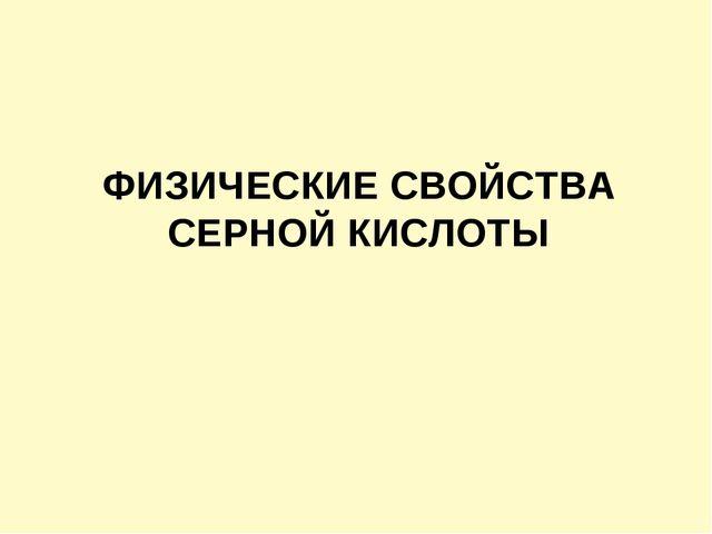 ФИЗИЧЕСКИЕ СВОЙСТВА СЕРНОЙ КИСЛОТЫ