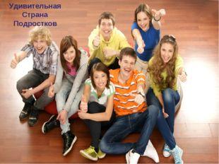 Удивительная Страна Подростков