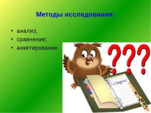 Методы исследования: анализ; сравнение; анкетирование.