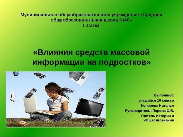 «Влияния средств массовой информации на подростков» Выполнил: учащийся 10 кла...
