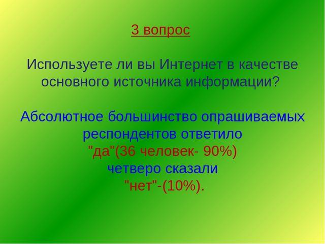 3 вопрос Используете ли вы Интернет в качестве основного источника информаци...