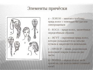 Элементы причёски а – ЛОКОН – завитая в трубочку прядь волос с помощью бигуди