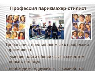 Профессия парикмахер-стилист Требования, предъявляемые к профессии парикмахер