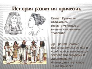 История развития прически. Египет. Прически отличались геометричностью и внеш