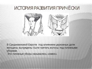 ИСТОРИЯ РАЗВИТИЯ ПРИЧЁСКИ В Средневековой Европе под влиянием церковных догм
