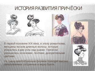 ИСТОРИЯ РАЗВИТИЯ ПРИЧЁСКИ В первой половине XIX века, в эпоху романтизма, жен