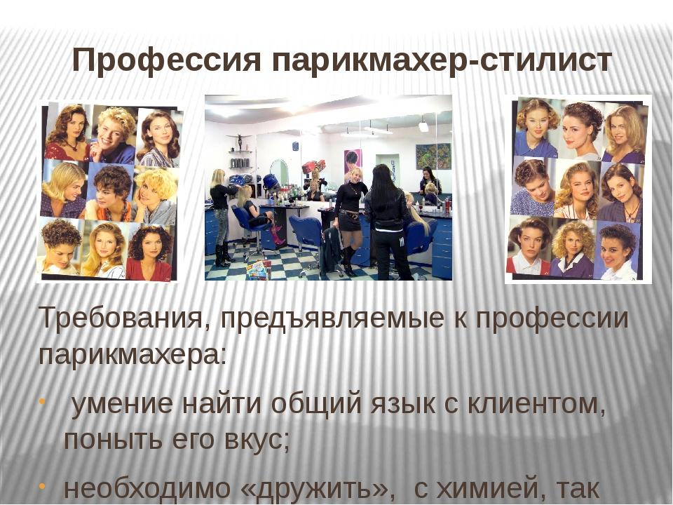 Профессия парикмахер-стилист Требования, предъявляемые к профессии парикмахер...