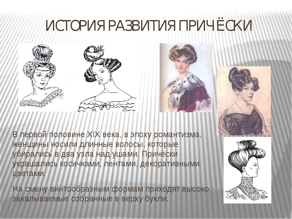 ИСТОРИЯ РАЗВИТИЯ ПРИЧЁСКИ В первой половине XIX века, в эпоху романтизма, жен...