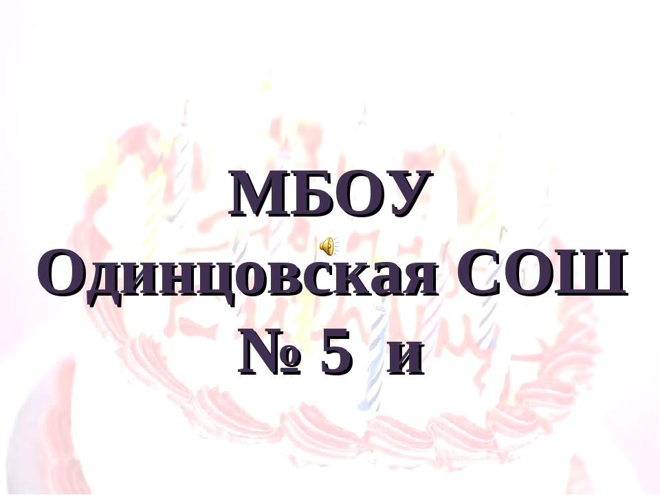 МБОУ Одинцовская СОШ № 5 и