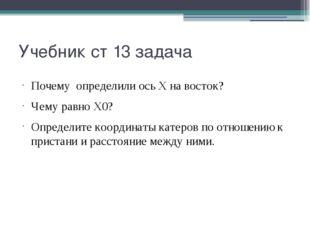 Учебник ст 13 задача Почему определили ось Х на восток? Чему равно Х0? Опреде