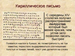 Кириллическое письмо С середины XIV столетия получил распространение полууст