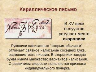 Кириллическое письмо В XV веке полуустав уступает место скорописи Рукописи н
