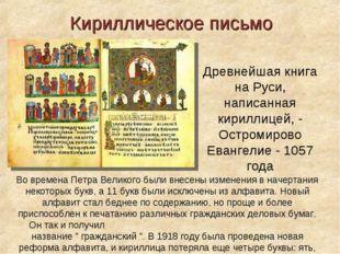 Кириллическое письмо Древнейшая книга на Руси, написанная кириллицей, - Остр