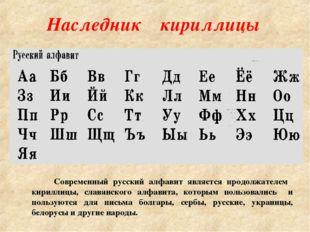 Наследник кириллицы Современный русский алфавит является продолжателем кирилл