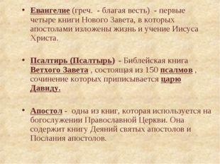 Евангелие (греч. - благая весть) - первые четыре книги Нового Завета, в кото