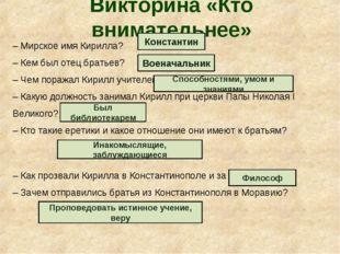 Викторина «Кто внимательнее» – Мирское имя Кирилла? – Кем был отец братьев?