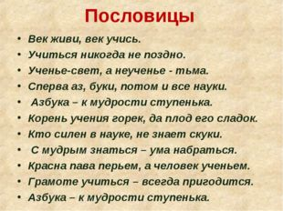 Пословицы Век живи, век учись. Учиться никогда не поздно. Ученье-свет, а неуч