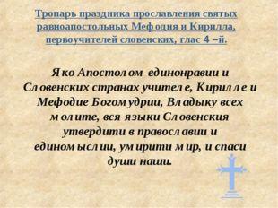 Тропарь праздника прославления святых равноапостольных Мефодия и Кирилла, пер