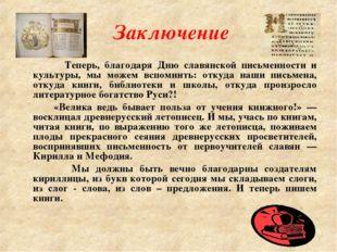 Заключение Теперь, благодаря Дню славянской письменности и культуры, мы можем
