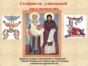 Создатели славянской письменности Кирилл (в миру Константин) и Мефодий - Свят