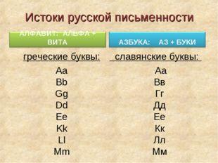 Истоки русской письменности греческие буквы: Aa Bb Gg Dd Ee Kk Ll Mm славян